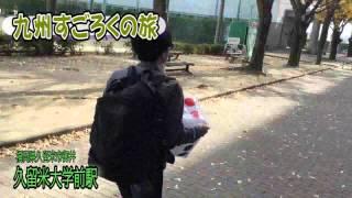 九州旅行/九州 旅/すごろく 旅/旅行 すごろく/サイコロ 旅/九州一...
