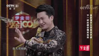 [黄金100秒]喜剧演员为爱情丢掉工作 以拉环为婚戒成就美好姻缘| CCTV综艺