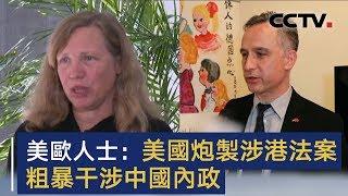 美欧人士:美国炮制涉港法案粗暴干涉中国内政 | CCTV