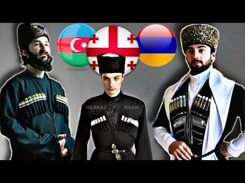 Чем различаются армяне, грузины и азербайджанцы
