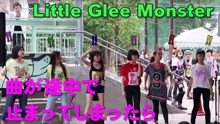 Little Glee Monster 曲が止まってしまったら・・・・