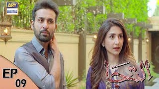 Iltija Episode 09 - 30th May 2017 - ARY Digital Drama