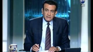 #90دقيقة - #أسامة_منير :  #الامارات تمول منتجات بترولية لمصر 9 مليار دولار لمدة عام