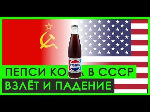 Успех и Поражение Пепси Кола в Советском Союзе | экономика СССР