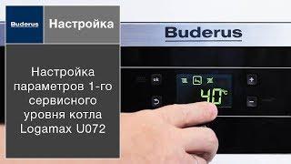 Настройка параметров 1-го сервисного уровня котла Buderus Logamax U072(, 2015-10-06T12:32:22.000Z)