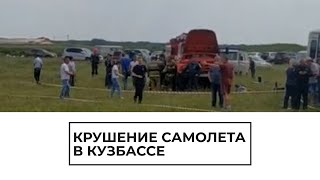 Крушение самолета в Кузбассе