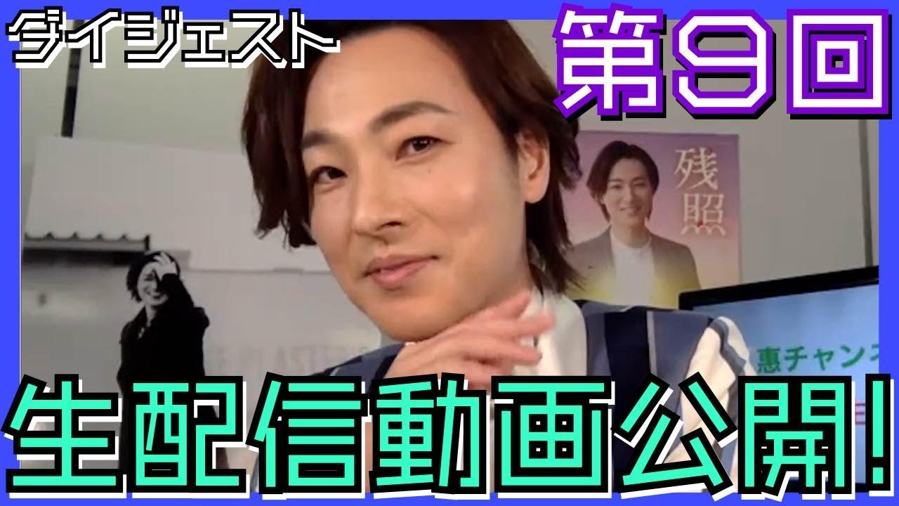 【第9回ダイジェスト】山内惠介のYouTube生配信アーカイブ動画を大公開!