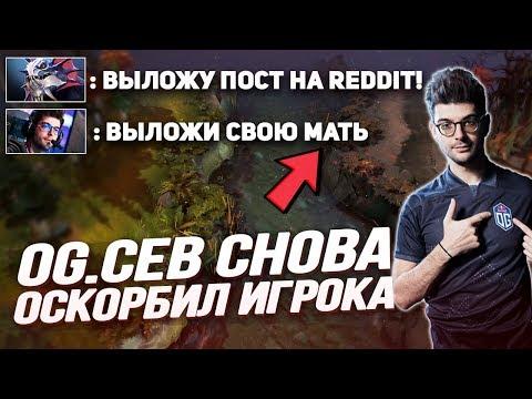 OG.Ceb СНОВА ОСКОРБИЛ ИГРОКА В ПАБЛИКЕ!