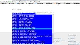 Как скачать оригинальные ISO Windows 7, 8 1 и Windows 10 с сайта Microsoft