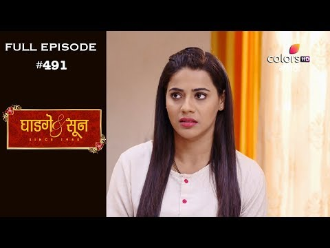 Ghadge & Suun - 11th February 2019 - घाडगे & सून - Full Episode