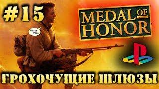 Medal Of Honor - ГРОХОЧУЩИЕ ШЛЮЗЫ [PS1] - Прохождение #15
