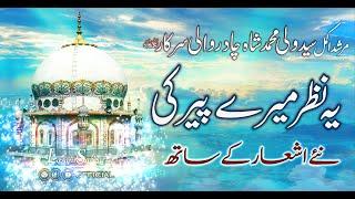 Ye Nazar Mere Peer Ki   Chadar Wali Sarkar چادر والی سرکار   Lasani Sarkar   2020 Qawali New version