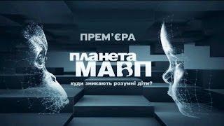 """""""Планета обезьян"""" - уникальный проект на канале """"Украина"""""""
