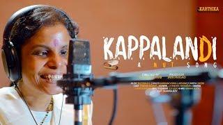 Kappalandi Video Song | Vaikom Vijayalakshmi | DP Anil Kumar | Jayaprasad