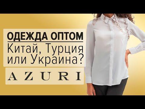 Женская одежда оптом из Китая, Турции или Украина? Брюки, блузки оптом от производителя Azuri