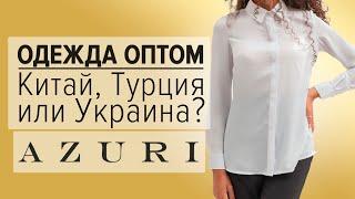 143cc6038 Женская одежда оптом из Китая, Турции или Украина? Брюки, блузки оптом от  производителя ...