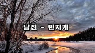 남진 - 빈지게 kpop 韓國歌謠