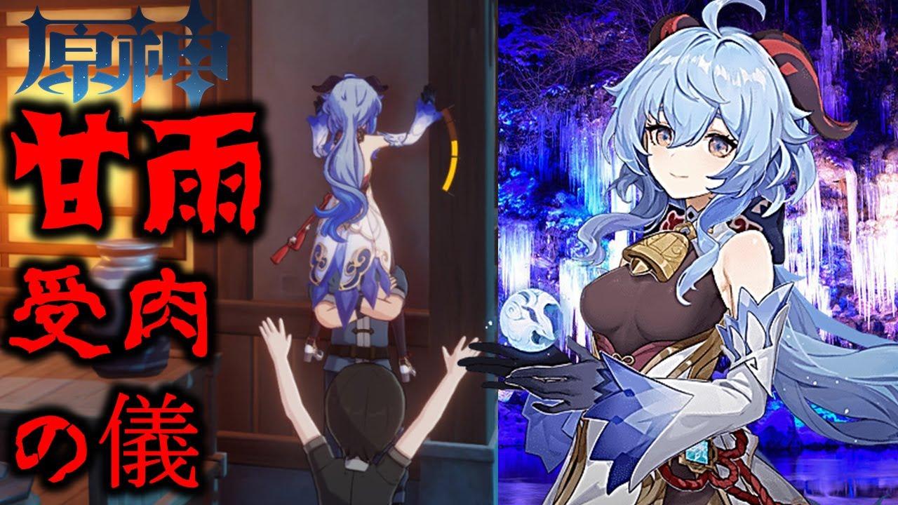 【原神】新キャラ氷のスイートレインこと「甘雨」を受肉させたい【Genshin】