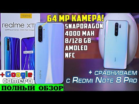 Realme XT полный обзор ТОПового смартфона в сравнении с Redmi Note 8 Pro! +Google Camera [4K Review]