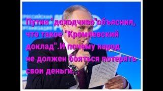 """Кремлевский доклад против кремлевского расклада. """"Запрещенный Кавказ"""""""