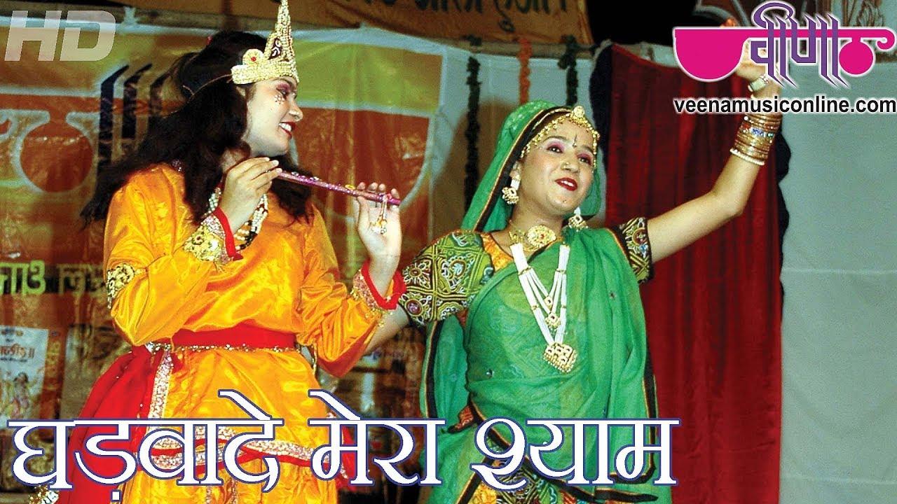 Rajasthani video songs download veena.