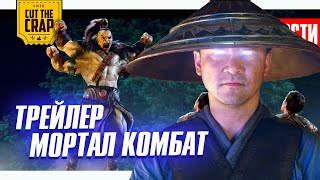 Трейлер МОРТАЛ КОМБАТ // Снайдеркат // Сериал КОНСТАНТИН и актеры THE LAST OF US | НОВОСТИ КИНО 02/3