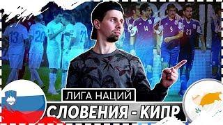 СЛОВЕНИЯ - КИПР / ЛИГА НАЦИЙ / СТАВКИ НА СПОРТ / ПРОГНОЗЫ НА ФУТБОЛ