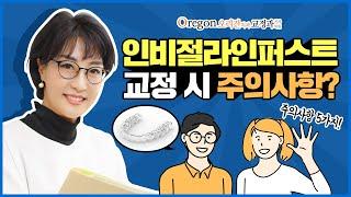 인비절라인퍼스트 투명교정 진행시, 주의사항 【feat.…