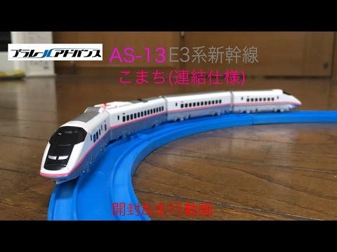 プラレールアドバンス ASー13 E3系新幹線こまち連結仕様開封&走行動画