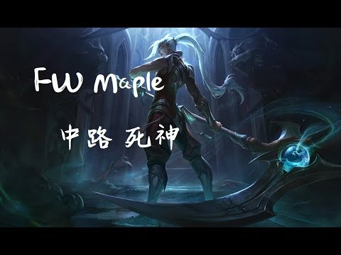 【韓服7.15】FW Maple慨影中路打劫 死神來襲整個大殺特殺 傷害爆高 大於劫