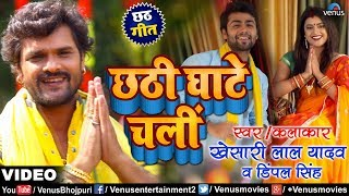 #HD VIDEO - Chhathi Ghate Chali (छठी घाटे चली) - Khesari Lal Yadav -Latest Superhit Chhath Geet 2018