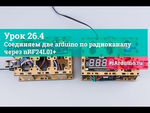 Урок 26.4 Соединяем две Arduino по радиоканалу через NRF24L01+