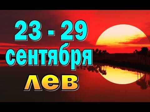 ЛЕВ неделя с 23 по 29 сентября. Таро прогноз гороскоп