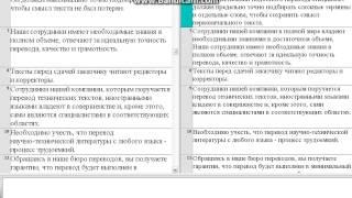 видео Перевод технических текстов под заказ
