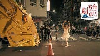台客劇場》 美女跳芭蕾倒垃圾 Taiwan Garbage Ballerina by Taiwan Minute