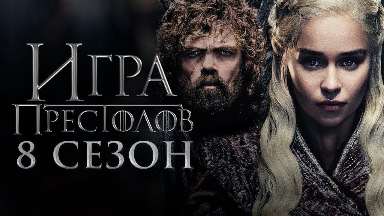 «Игра престолов 8 сезон 7 серия » …