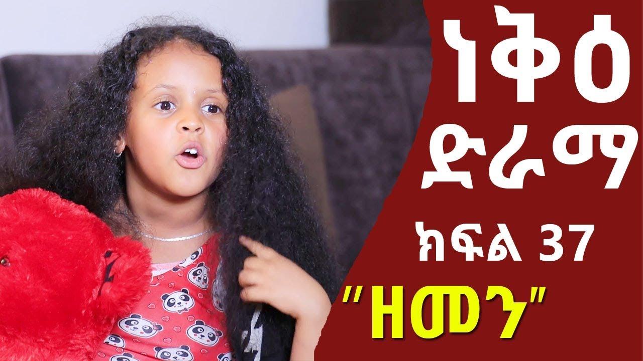 ነቅዕ ድራማ ክፍል 37 | Nek'e Ethiopian Sitcom Drama Part 37