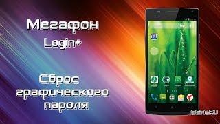 мегафон Login (MFLoginPh) сброс графического ключа (hard reset)