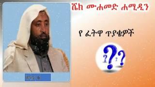 Yefetwa tiyaqewoch no. 6 by SHeikh Muhammed Hamidin