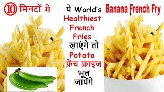 बनाना फ्रेंच फ्राइज़-Banana French Fries Recipe-How To Make Banana French Fries-Crispy French Fries