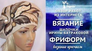 ✾ Вязание фриформ ✾ Вязаные шапочки и береты Ирины Батраковой.