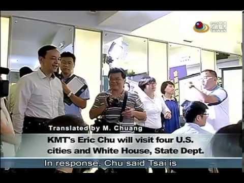 〔2016總統大選〕朱立倫旋風訪美 走訪四城市 Eric Chu to visit U S , might include the White House—宏觀英語新聞