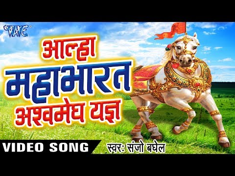 NEW AALHA GATHA 2017 - Sanju Baghel - अश्वमेघ यग आल्हा गाथा - Superhit Aalha Ashvmegh Yag Gatha
