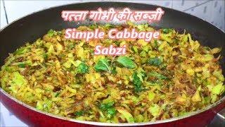 पत्ता गोभी की सब्ज़ी | Simple Cabbage Sabzi | Lunch Box Recipes | Easy Recipe In Hindi |