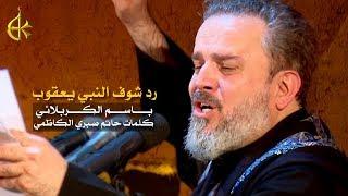 رد شوف النبي يعقوب | الرادود باسم الكربلائي