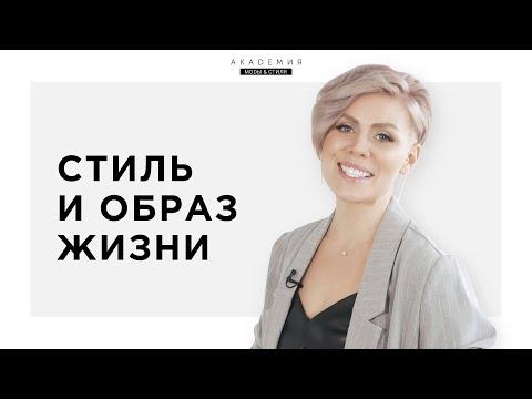 Видео уроки моды и стиля