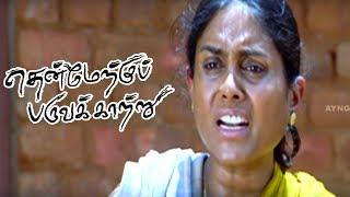 Thenmerku Paruvakatru movie scenes |  Saranya Ponvannan supports Vijay Sethupathi | Vijay Sethupathi