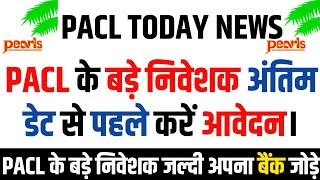 Pacl Refund Status online Website, Pacl Today News, Pacl Insurance policy Refund, Pacl Sebi Refund