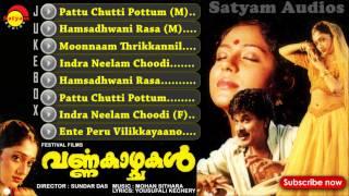 Video Varnakkaazhchakal   Malayalam Film   Full Audio Jukebox   Dileep   Poornima Mohan download MP3, 3GP, MP4, WEBM, AVI, FLV November 2017