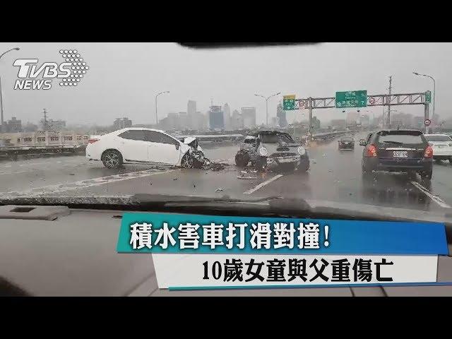 積水害車打滑對撞! 10歲女童與父重傷亡